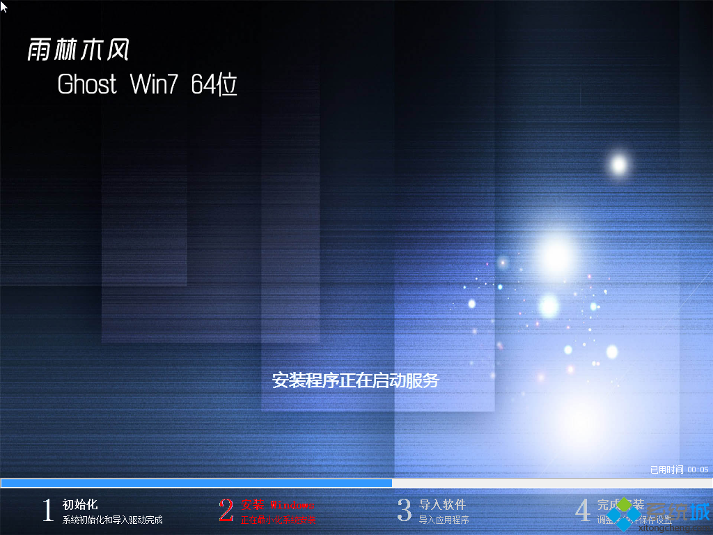 雨林木风ghost win7 32位纯净装机版v2016.05