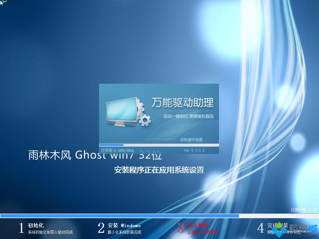 雨林木风ghost win7 32位快速装机旗舰版v2016.07