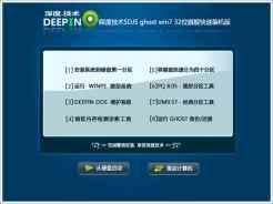深度技术SDJS ghost win7 32位旗舰快速装机版V2016.06