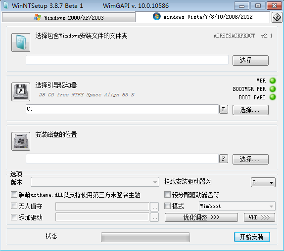 WinNTSetup系統安(an)裝器(qi)V3.8.7(安(an)裝版(ban)+綠色(se)版(ban))
