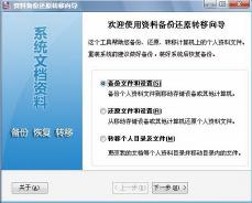 资料备份还原转移工具1.1绿色版下载