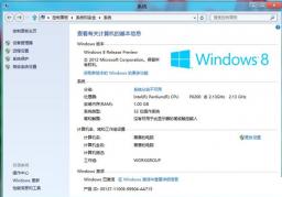 win8激活工具 永久激活免费下载
