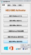 Win8.1激活工具HEU KMS Activator迷你版(v7.7)