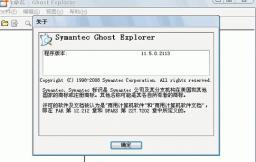 Symantec Ghost Explorer 綠色免費版下載