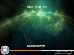 ghost win10 64位通用精简版v2016.03免费下载