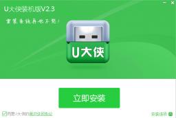 U大侠 u盘装系统制作工具下载