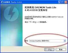 虛擬光驅(DAEMON Tools Lite)綠色中文版v5.0.1免費下載