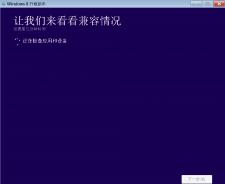 Win8/Win8升级助手官方版免费下载