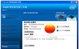 固态硬盘优化(IntelSSDToolbox)v3.2中文版