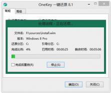 OneKey一键还原8.1官方版免费下载