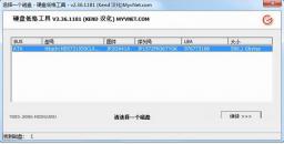 lformat低级格式化硬盘工具V2.36汉化绿色版下载