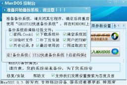 MaxDOS工具箱v9.3中文版下载