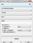 Rufus(u盘制作工具)中文绿色版下载