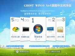 ghost win10 64位旗舰中文纯净版v2016.02免费下载