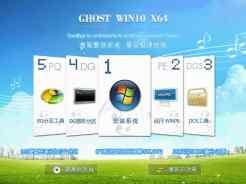 ghost win10 x64增强安全版V2016.08下载