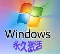 Windows7激活工具(Windows Loader)下载