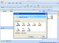 FileGee个人文件同步备份绿色版免费下载