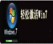 win7专业版激活工具(nt6 oem loader V3.3)绿色版免费下载