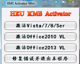 Office2013破解 KMS激活工具免费下载