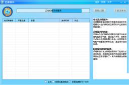 巨盾补补v1.0绿色版免费下载(快速打补丁工具)
