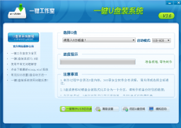 一鍵U盤裝系統V3.6官方版免費下載