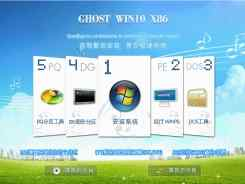 GHOST WIN10 x86(32位)位免激活纯净版v2015.12下载
