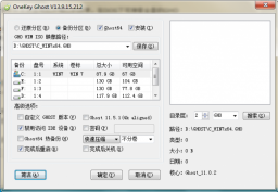 一键GHOST V13.9下载