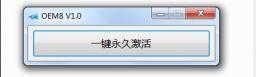 小马win8.1/Win8激活工具下载