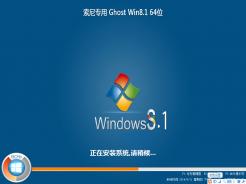 索尼上网本ghost win8.1 64位官方精简版V2016.09免费下载