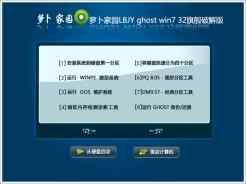 萝卜家园LBJY ghost win7 32旗舰破解版V2016.09免费下载