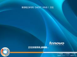 聯想lenovo筆記本專用win8.1 32位標準精簡版V2016.09下載