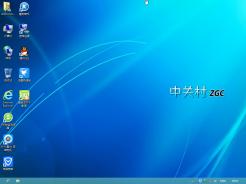 中关村zgc win8 64位标准安全版V2016.10免费下载