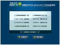 深度技术SDJS ghost win7 32专业版系统V2016.10免费下载