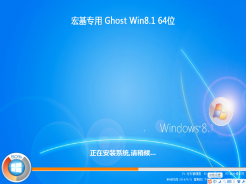 宏基笔记本专用ghost win8.1 64位装机修正版V2016.10下载