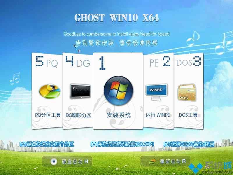 ghost win10 x64极速纯净版安装部署图