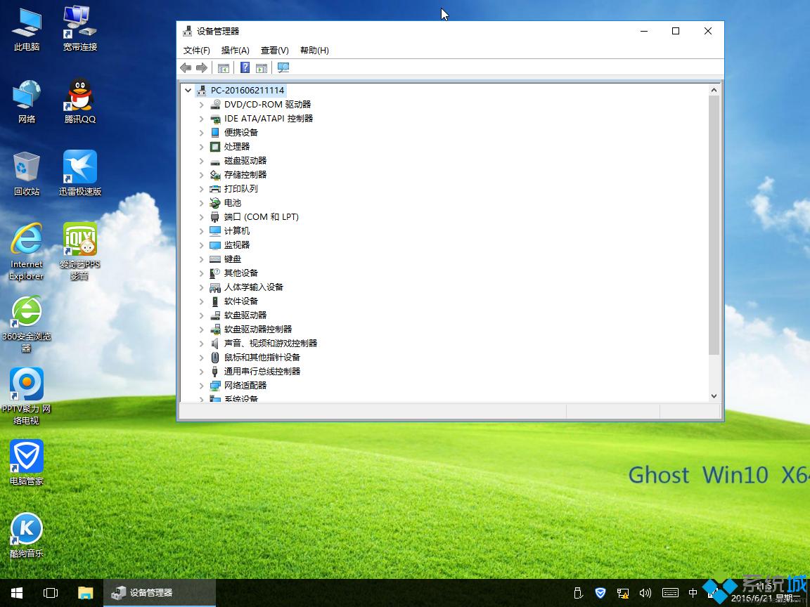 ghost win10 x64极速纯净版安装完成图