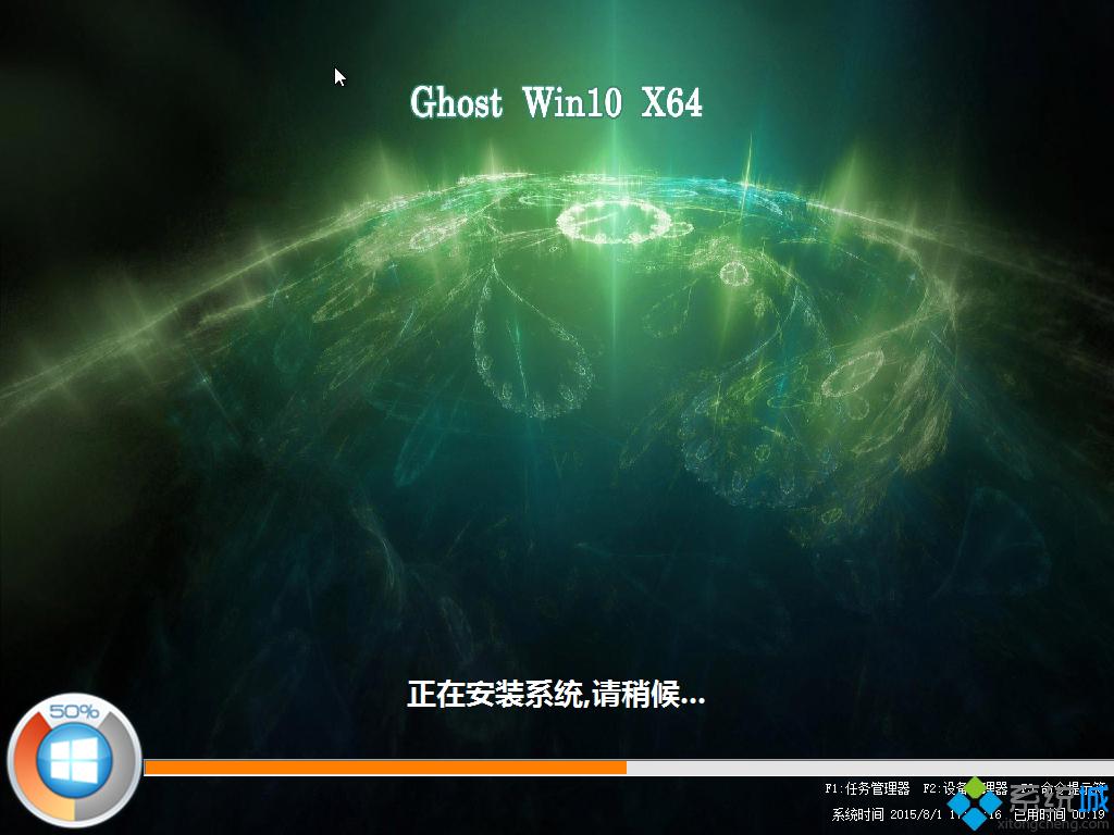 ghost win10 x64通用装机版安装过程图