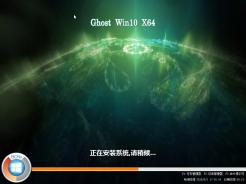 ghost win10 x64通用(yong)裝機版V2016.10免費下載