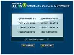 深度技术SDJS ghost win7 32位纯净标准版V2016.11免费下载