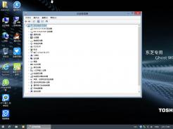 东芝上网本ghost win8.1 64位装机极速版V2016.11下载