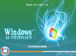 雨林木風ghost win8.1 32位裝機修正版V2016.12免費下載