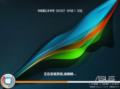 華碩筆記本專用ghost win8.1 32位穩定修正版V2016.12免費下載