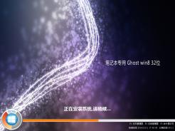 上网本ghost win8 32位增强稳定版V2017.01免费下载