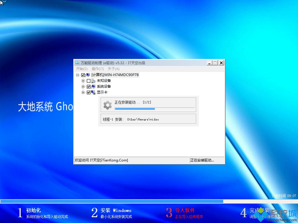 大地系统ghost win7 32位导入软件