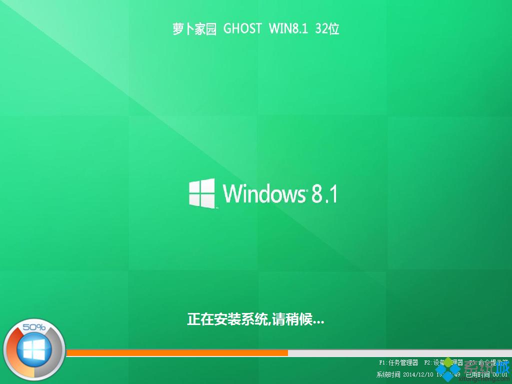 萝卜家园ghost win8.1 32位经典装机版安装过程图